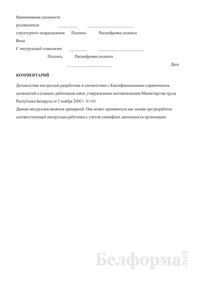 Должностная инструкция инженеру по ремонту и обслуживанию электропитающих установок (эпу) связи. Страница 6