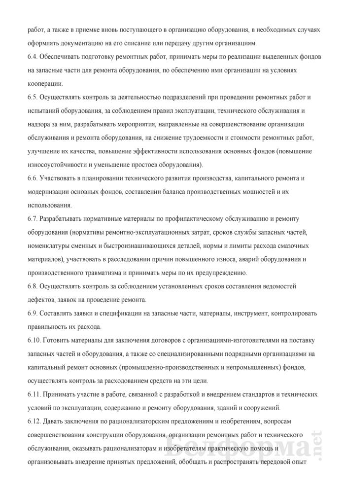Должностная инструкция инженеру по ремонту оборудования, зданий и сооружений. Страница 3