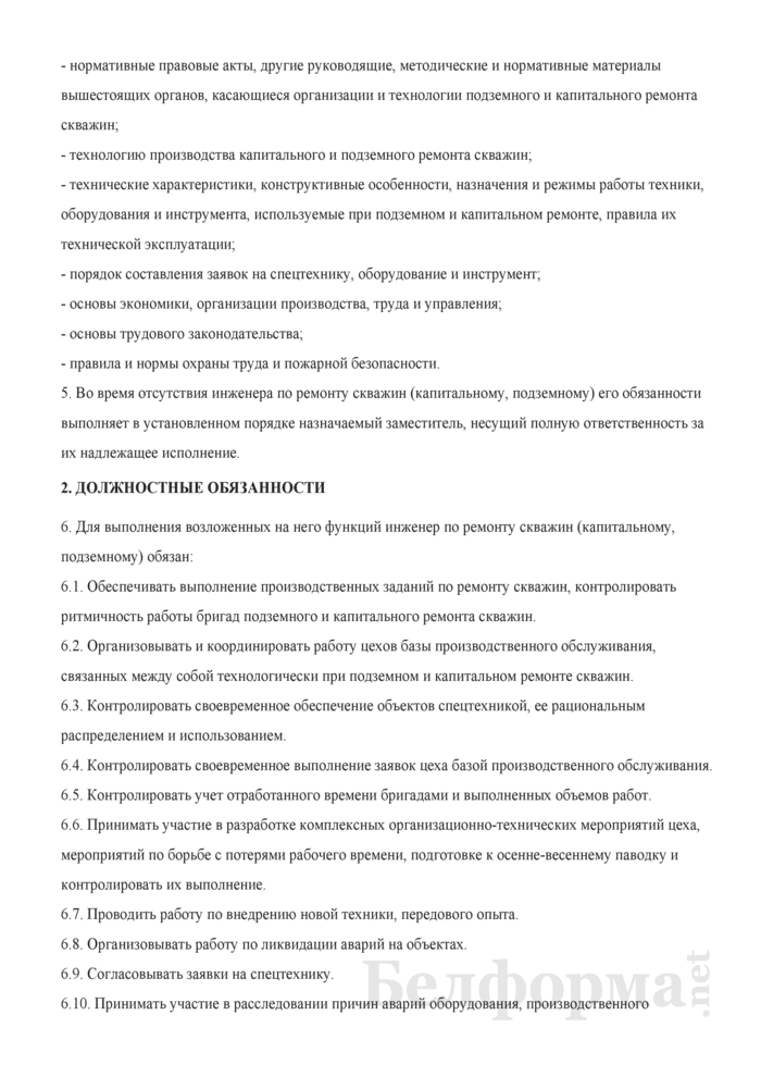 Должностная инструкция инженеру по ремонту скважин (капитальному, подземному). Страница 2