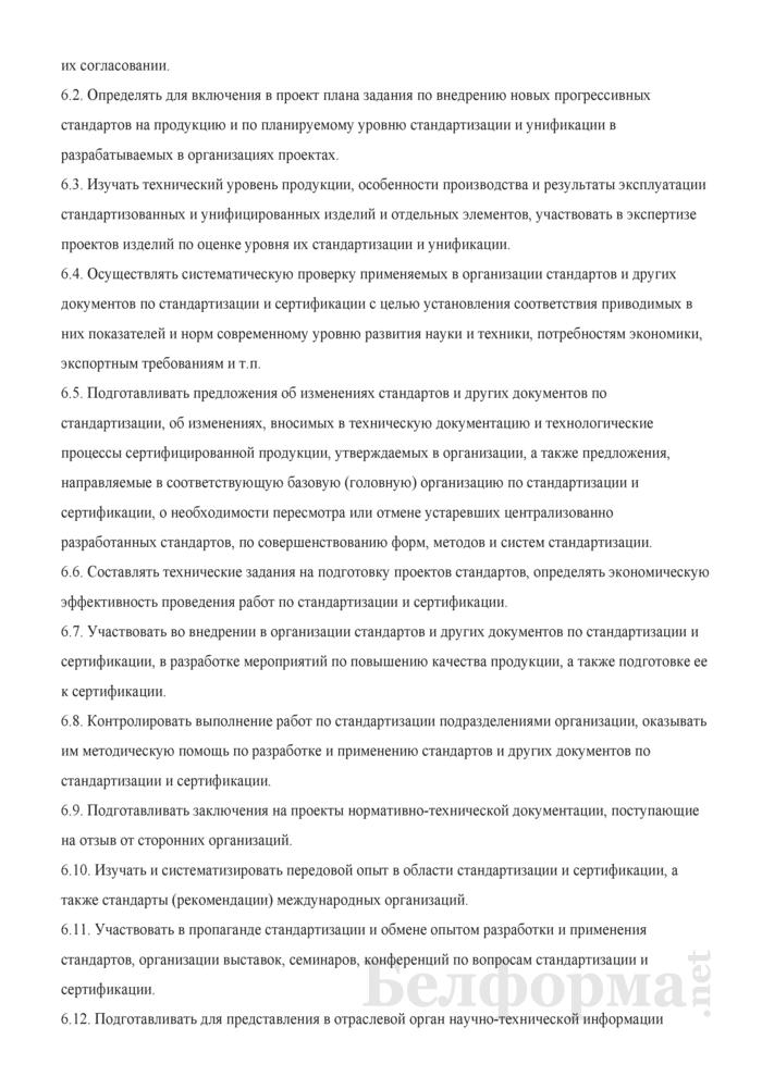 Должностная инструкция инженеру по стандартизации и сертификации. Страница 3