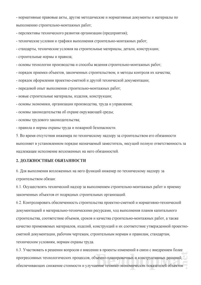 Должностная инструкция инженеру по техническому надзору за строительством. Страница 2