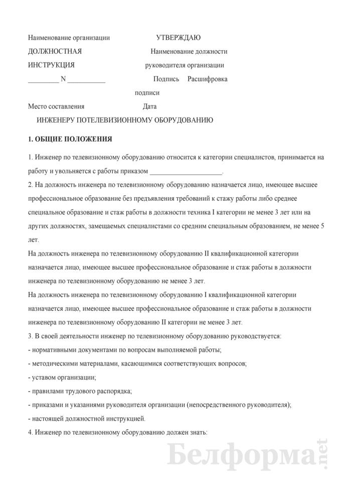 Типовая Инструкция По Охране Труда Для Велосипеда