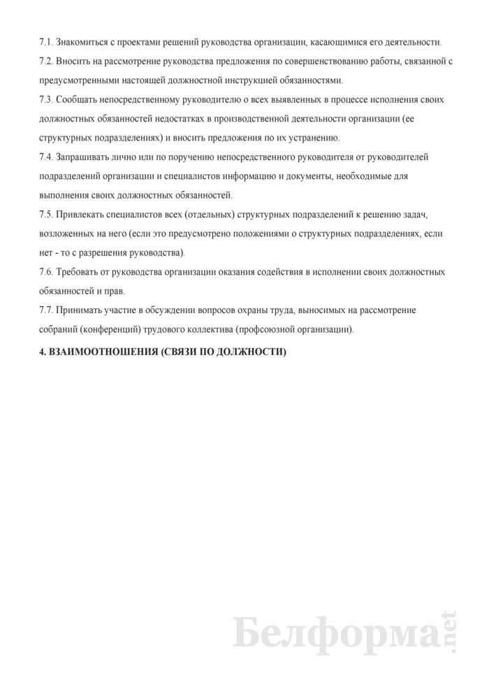 Должностная инструкция инженеру по вышкостроению. Страница 3