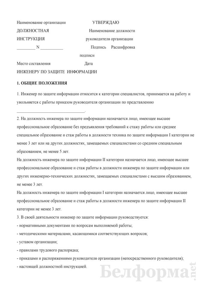 Должностная инструкция инженеру по защите информации. Страница 1