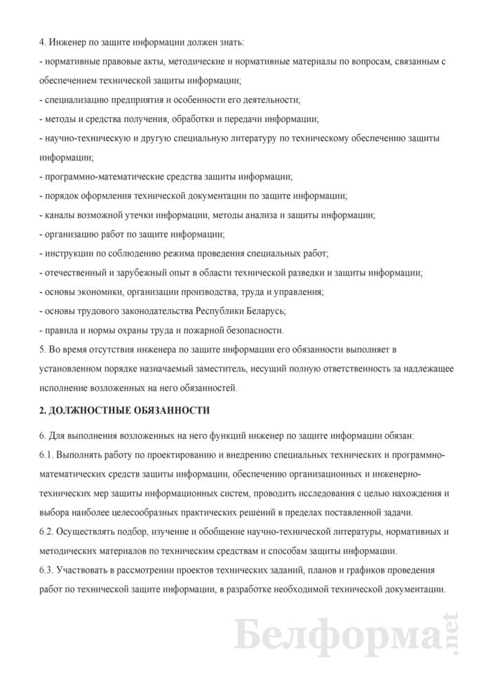 Должностная инструкция инженеру по защите информации. Страница 2