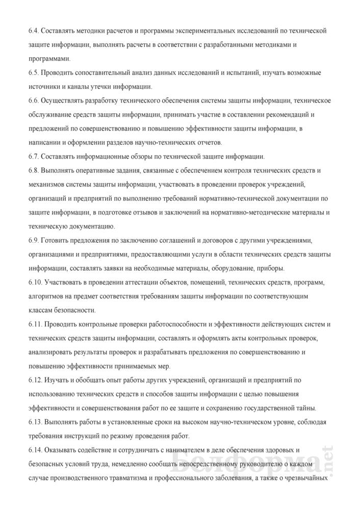 Должностная инструкция инженеру по защите информации. Страница 3