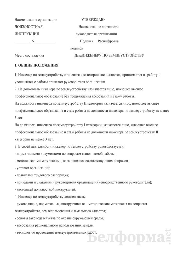 Должностная инструкция инженеру по землеустройству. Страница 1