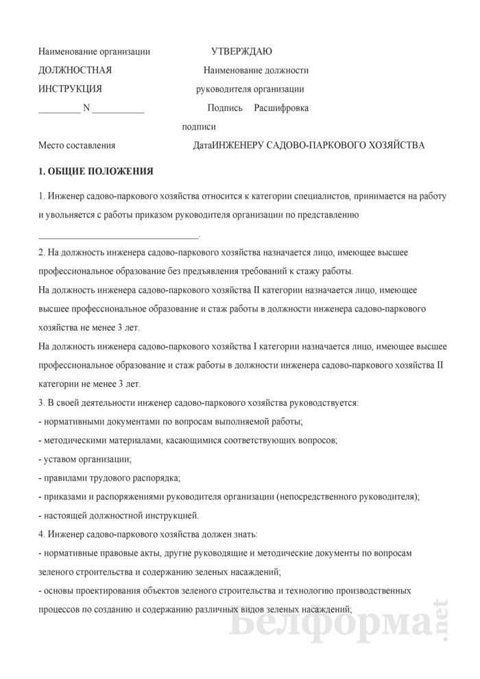 Должностная инструкция инженеру садово-паркового хозяйства. Страница 1
