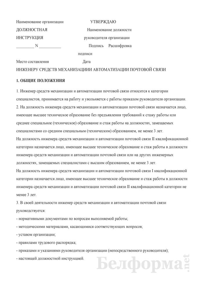 Должностная инструкция инженеру средств механизации и автоматизации почтовой связи. Страница 1