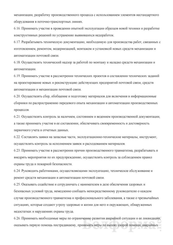 Должностная инструкция инженеру средств механизации и автоматизации почтовой связи. Страница 4