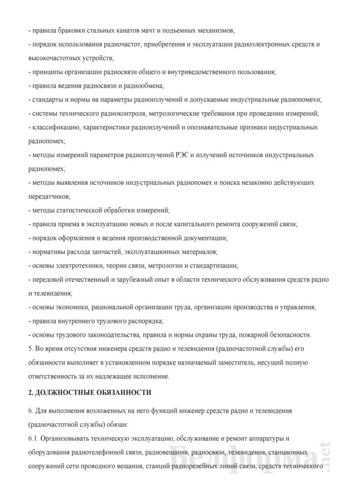 Должностная инструкция инженера монтажа вещания