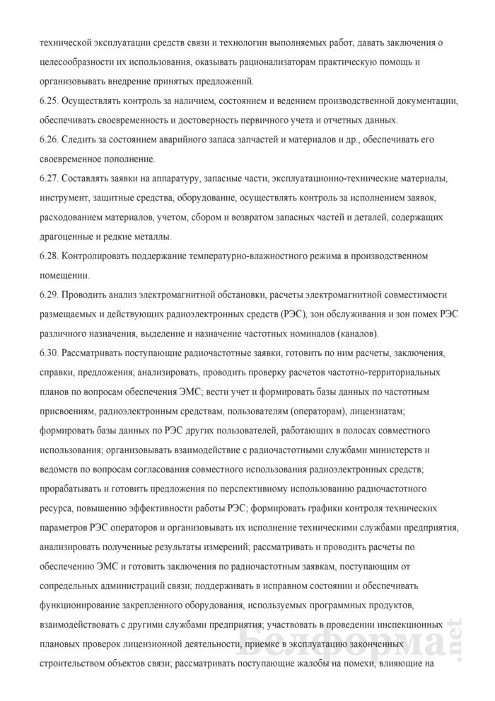 Должностная инструкция инженеру средств радио и телевидения (радиочастотной службы). Страница 6