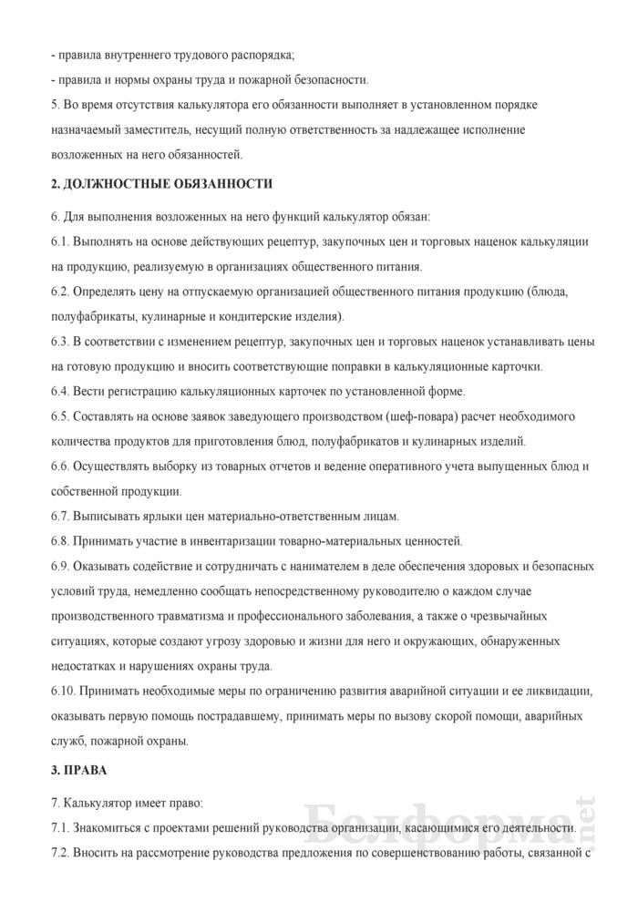 Должностная инструкция калькулятору. Страница 2