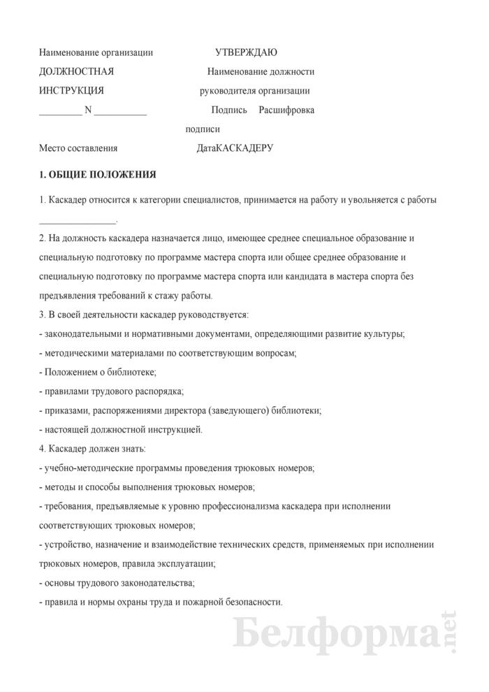 Должностная инструкция каскадеру. Страница 1