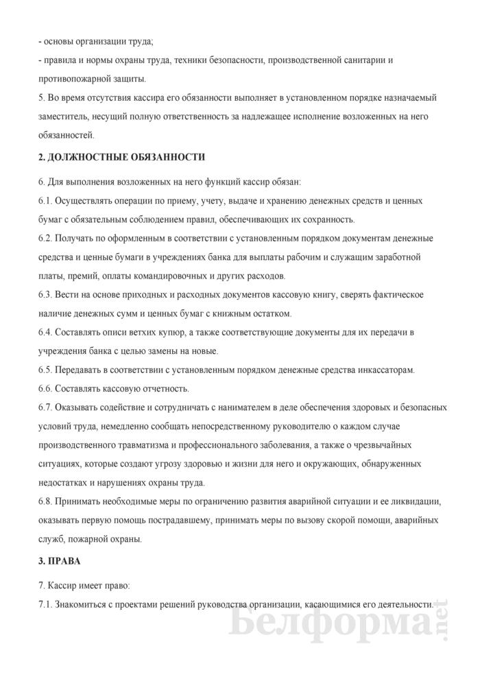 Должностная инструкция кассиру. Страница 2