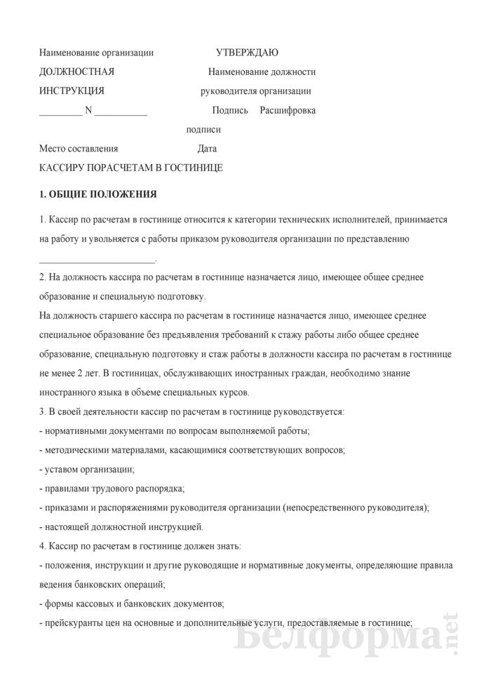 Должностная инструкция кассиру по расчетам в гостинице. Страница 1