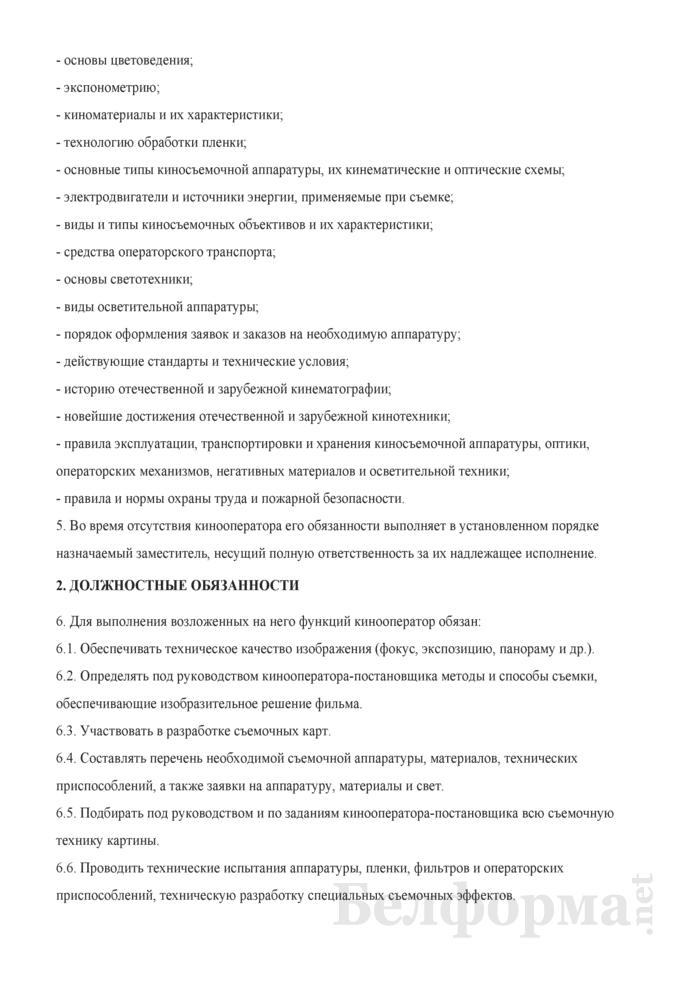 Должностная инструкция кинооператору. Страница 2