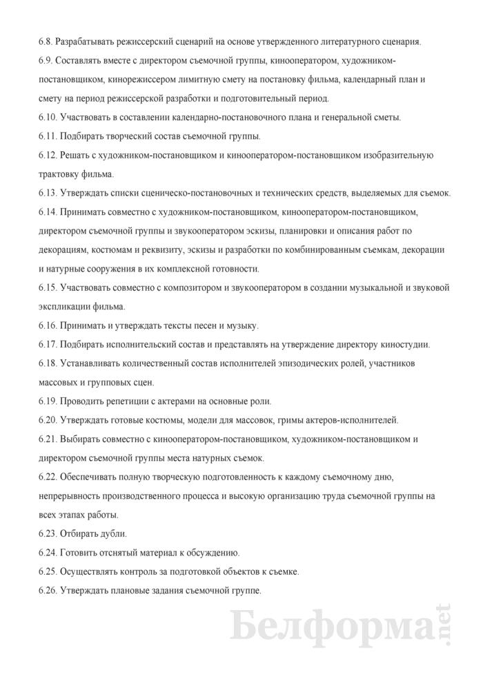 Должностная инструкция кинорежиссеру-постановщику. Страница 3