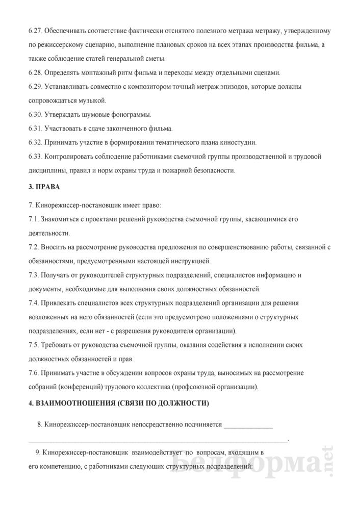 Должностная инструкция кинорежиссеру-постановщику. Страница 4