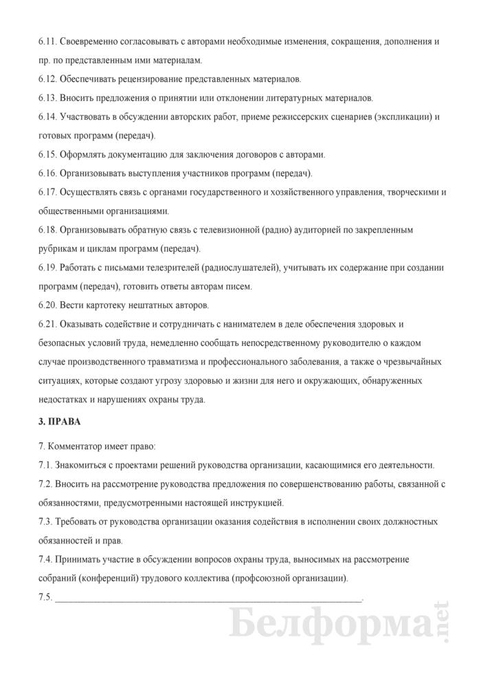 Должностная инструкция комментатору. Страница 3