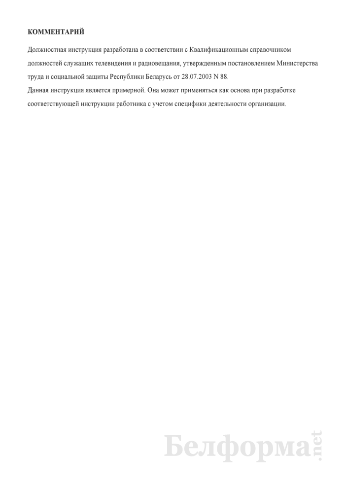 Должностная инструкция контактному инженеру Евровидения (Еврорадио). Страница 5