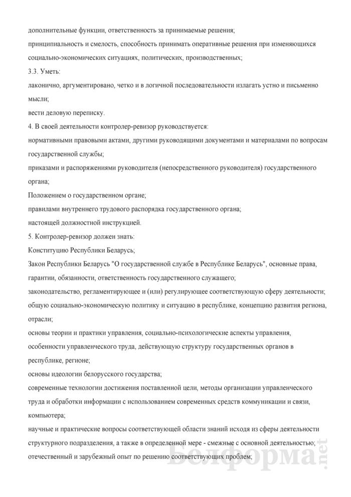 Должностная инструкция контролеру-ревизору. Страница 2