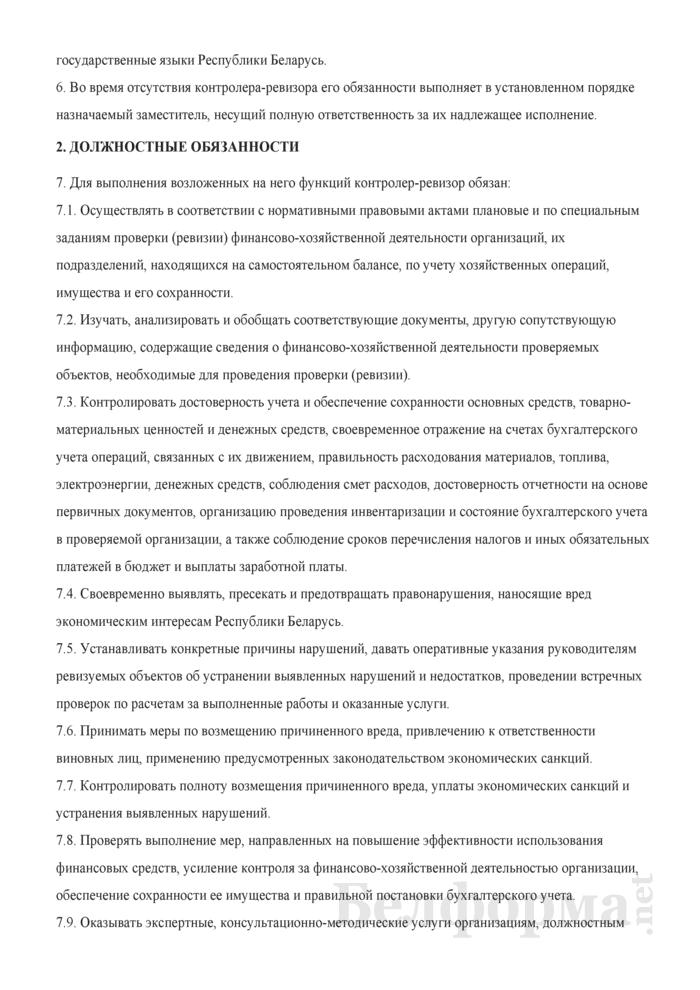 Должностная инструкция контролеру-ревизору. Страница 3