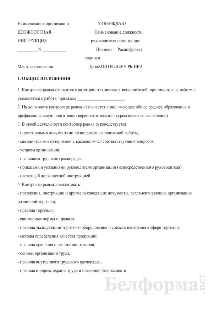должностная инструкция контролер рынка - фото 2