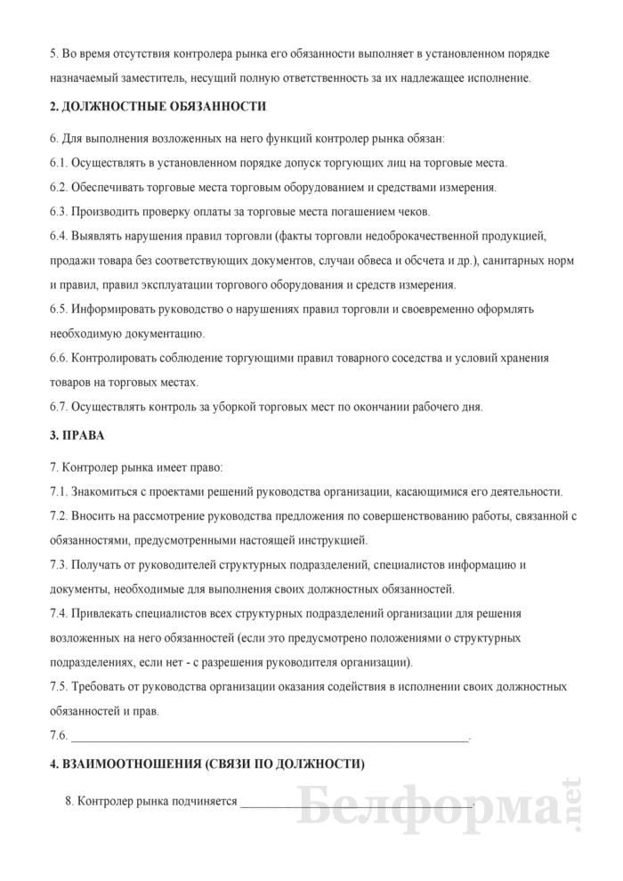 должностная инструкция контролер рынка img-1