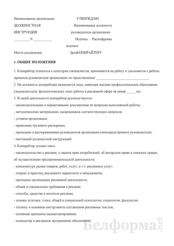 Должностная инструкция копирайтеру. Страница 1