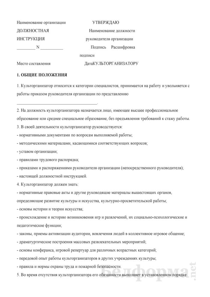 Должностная инструкция культорганизатора