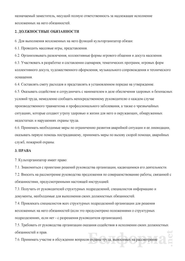 Должностная инструкция культорганизатору. Страница 2