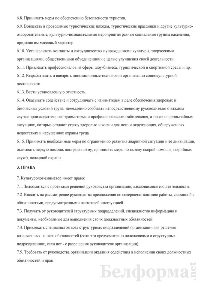 Инструкция для эпидемиолога в больнице поохране труда