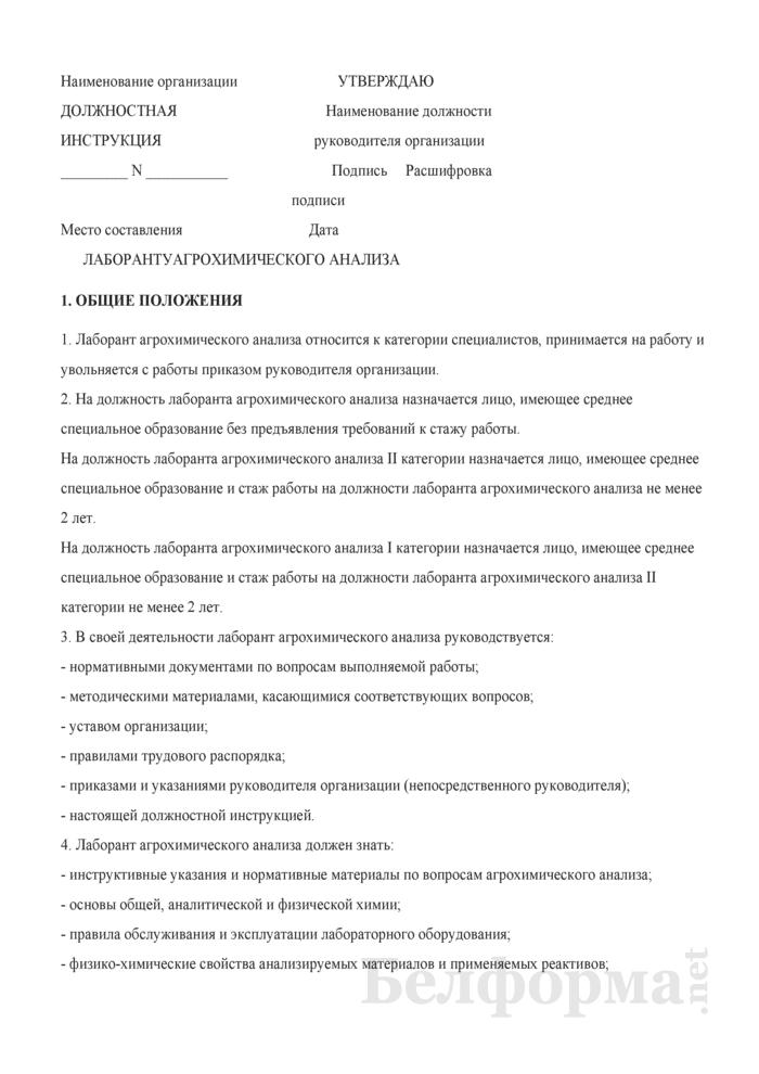 Должностная инструкция лаборанту агрохимического анализа. Страница 1