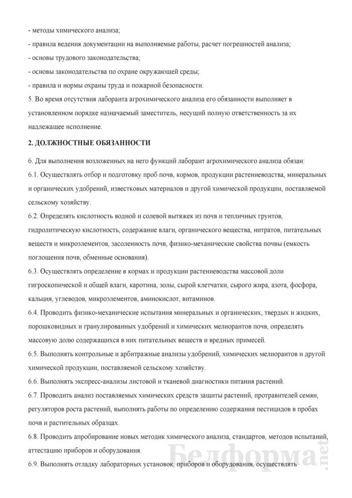 Должностная инструкция лаборанту агрохимического анализа. Страница 2