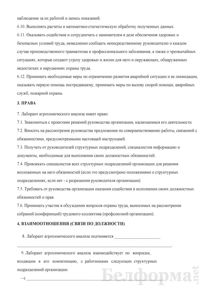 Должностная инструкция лаборанту агрохимического анализа. Страница 3