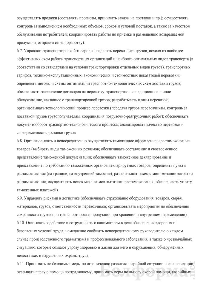 Должностная инструкция логистику. Страница 4
