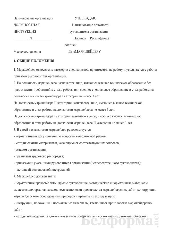 Должностная инструкция маркшейдеру. Страница 1