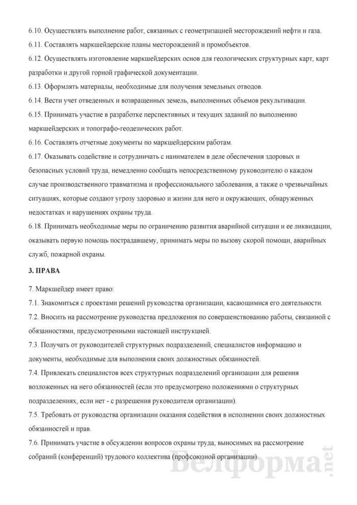 Должностная инструкция маркшейдеру. Страница 3
