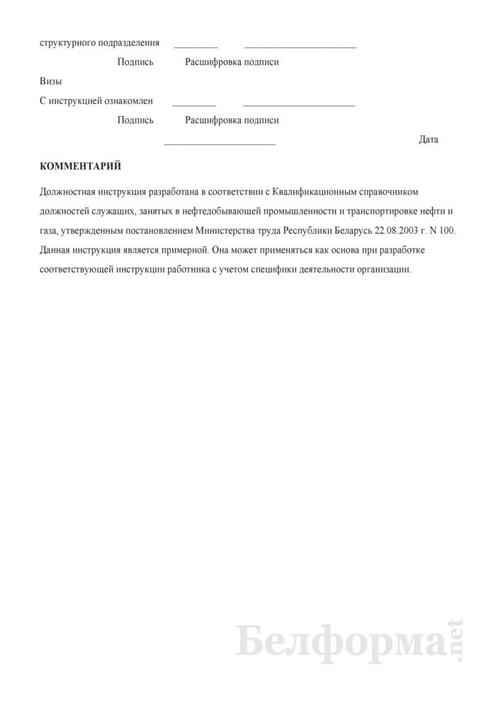 Должностная инструкция маркшейдеру. Страница 5