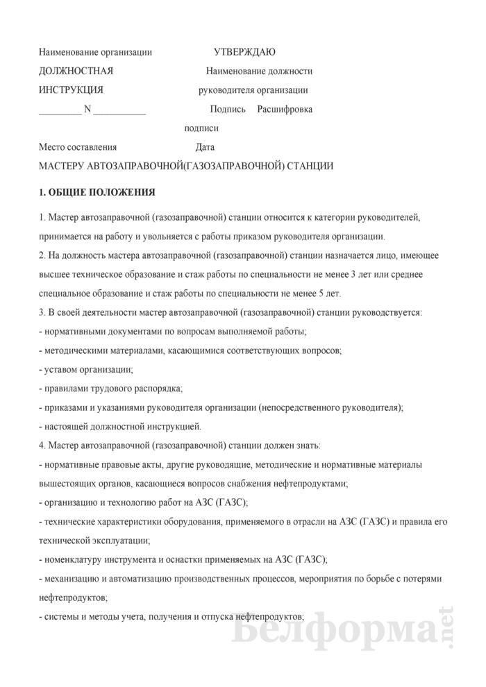 Должностная инструкция мастеру автозаправочной (газозаправочной) станции. Страница 1