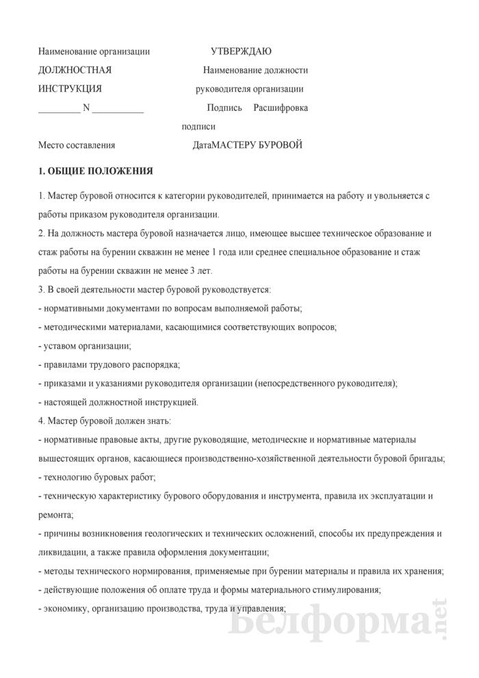 Должностная инструкция мастеру буровой. Страница 1