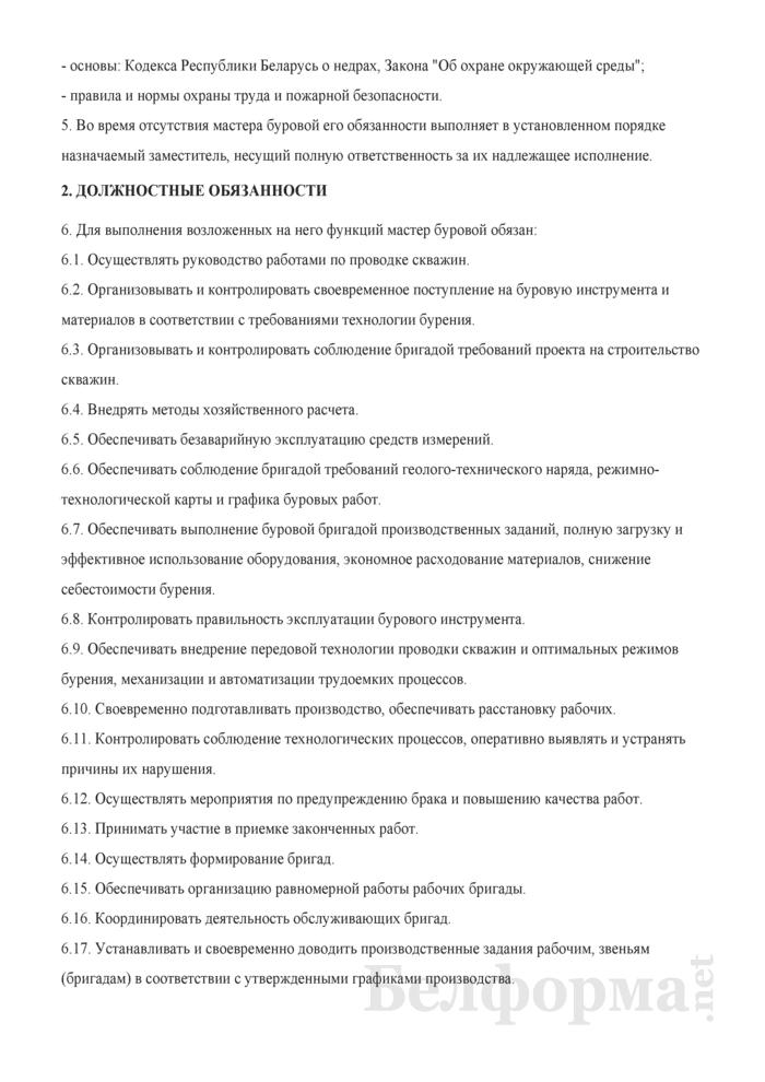 Должностная инструкция мастеру буровой. Страница 2