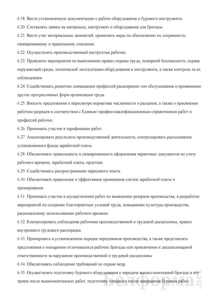Должностная инструкция мастеру буровой. Страница 3