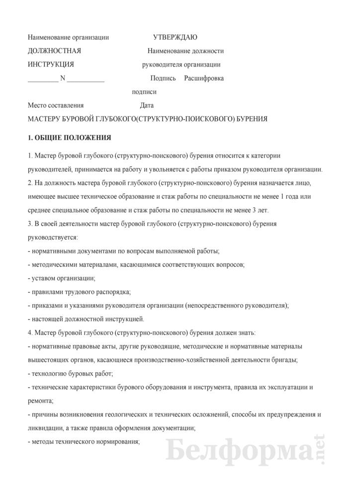 Должностная инструкция мастеру буровой глубокого (структурно-поискового) бурения. Страница 1