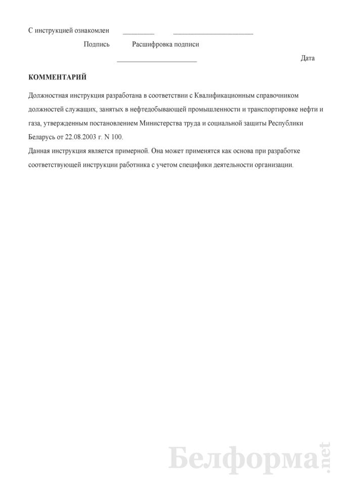 Должностная инструкция мастеру буровой глубокого (структурно-поискового) бурения. Страница 6