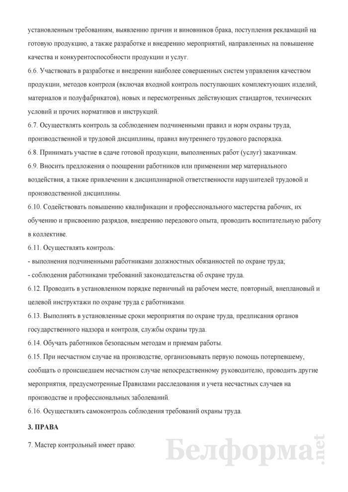 Должностная инструкция мастеру контрольному (цеха, участка). Страница 3