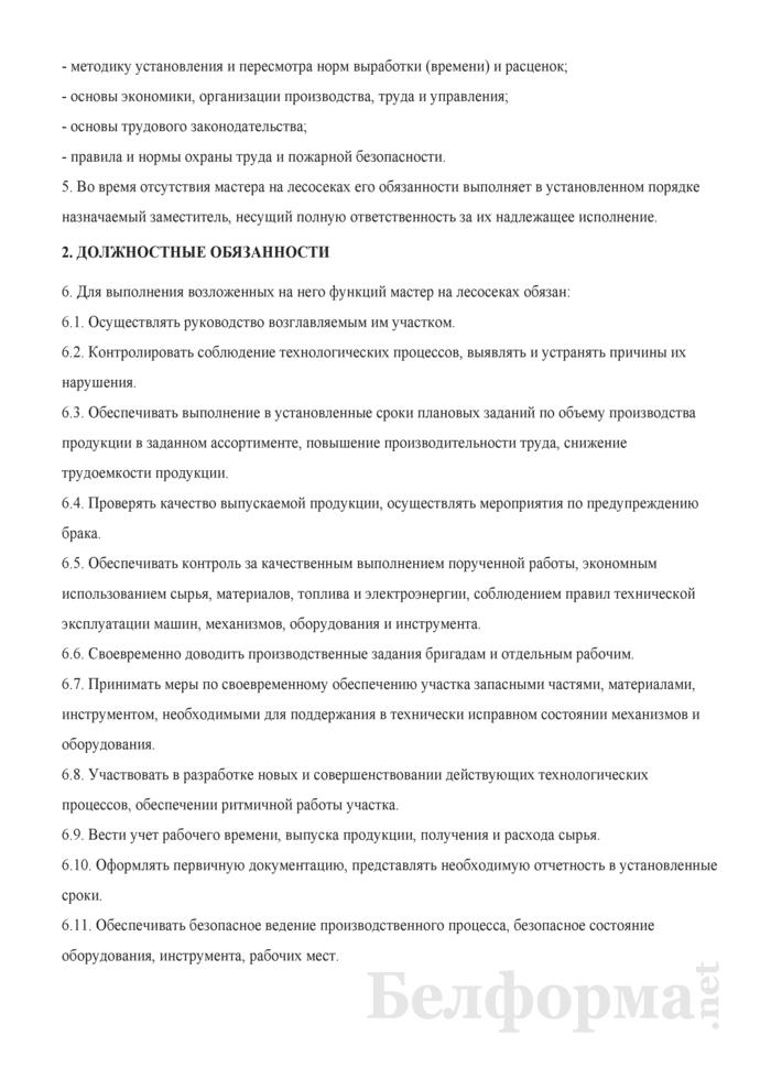 Должностная инструкция мастеру на лесосеках. Страница 2