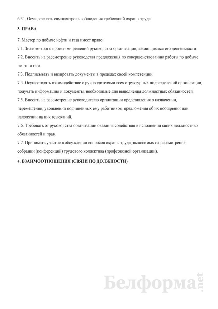 Должностная инструкция мастеру по добыче нефти и газа. Страница 4