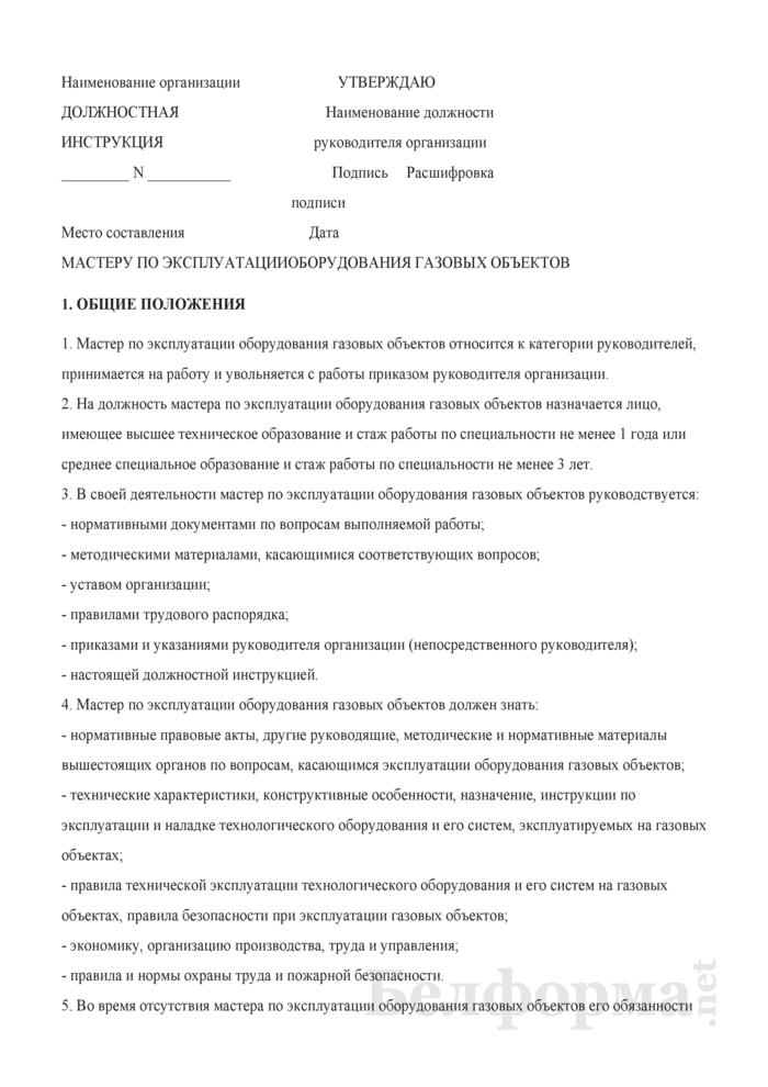 Должностная инструкция мастеру по эксплуатации оборудования газовых объектов. Страница 1